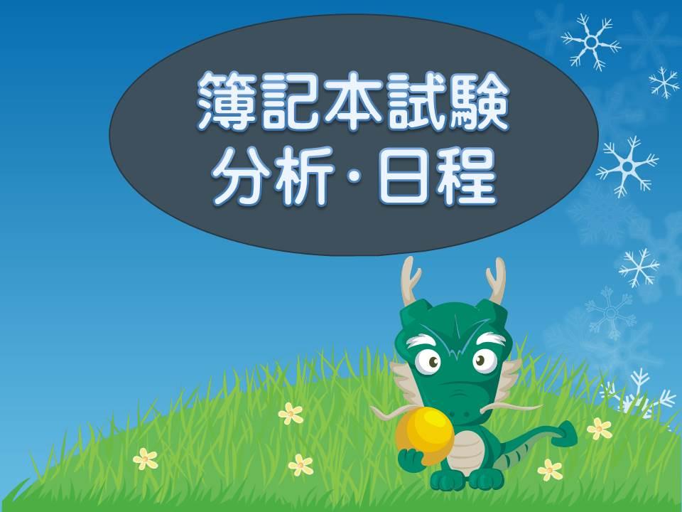【予備校vs独学】日商簿記検定3級の勉強はどちらがおすすめ?