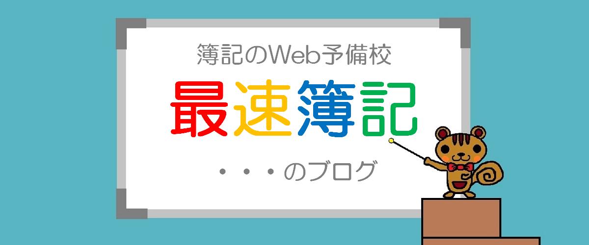最速簿記ブログ~日商簿記2級・3級のWEB予備校~